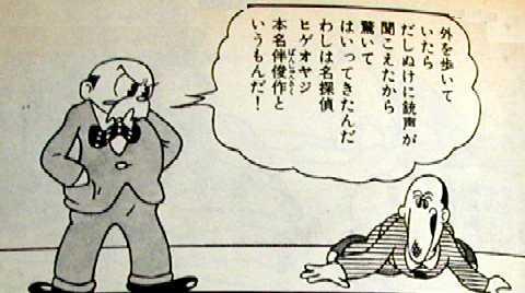 本名 ひげおやじ